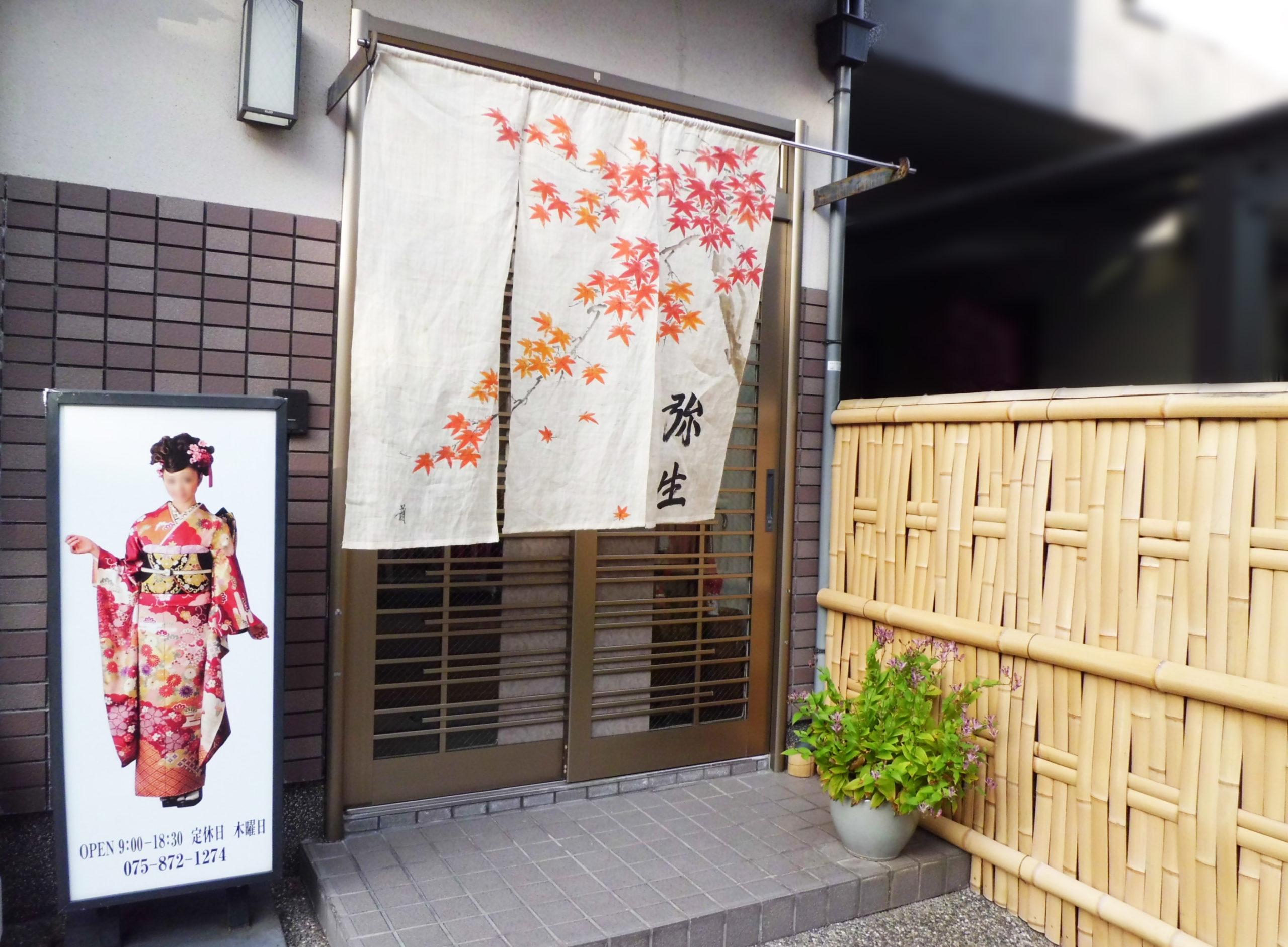 京都着物レンタル弥生へようこそお越しくださいました。
